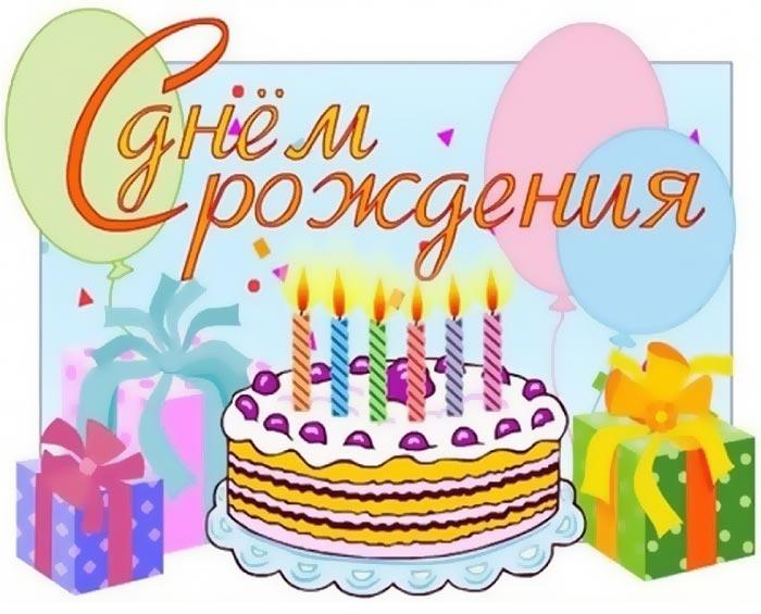 Открытки с днем рождения тортики шарики
