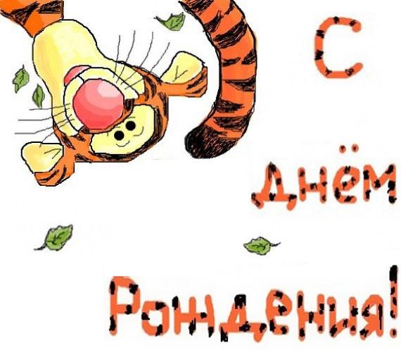 с днем рождения тигр открытки прикольные строительстве гаража дерева